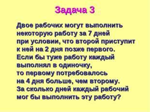 Задача 3 Двое рабочих могут выполнить некоторую работу за 7 дней при условии,