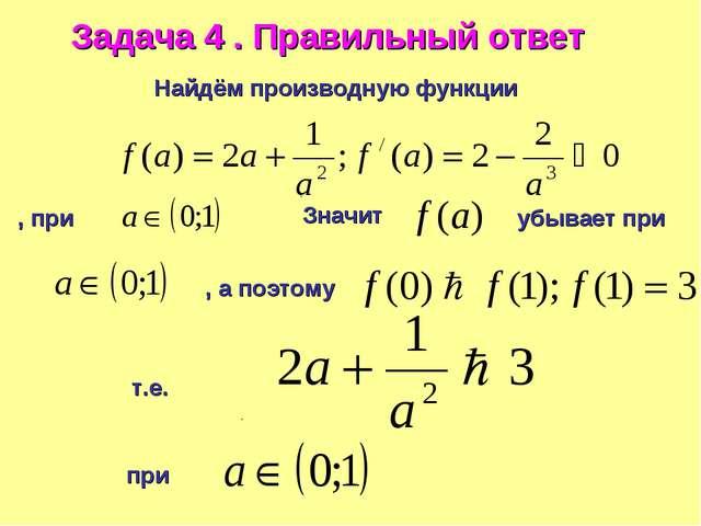 Найдём производную функции , при . Значит убывает при , а поэтому т.е. при ....