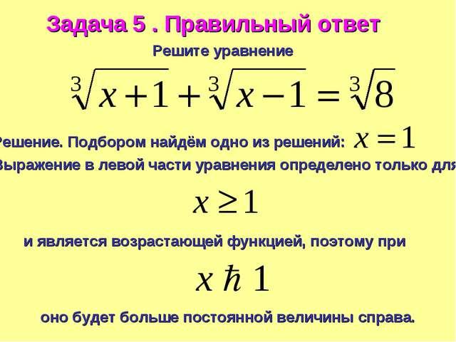 Задача 5 . Правильный ответ Решите уравнение Решение. Подбором найдём одно из...