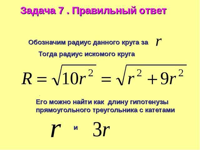 Обозначим радиус данного круга за Тогда радиус искомого круга Его можно найти...