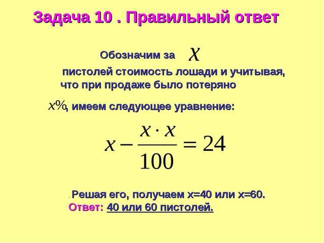 Задача 10 . Правильный ответ Обозначим за пистолей стоимость лошади и учитыва...