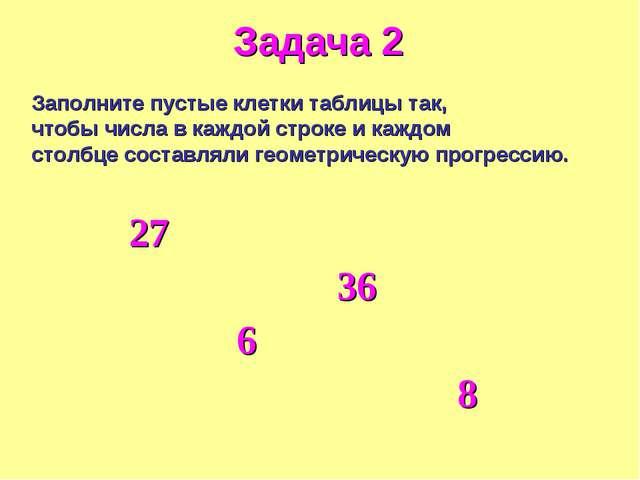 Заполните пустые клетки таблицы так, чтобы числа в каждой строке и каждом сто...