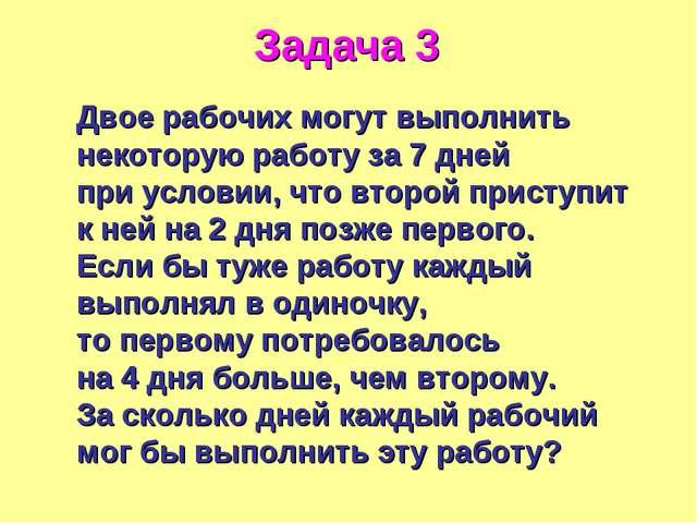 Задача 3 Двое рабочих могут выполнить некоторую работу за 7 дней при условии,...