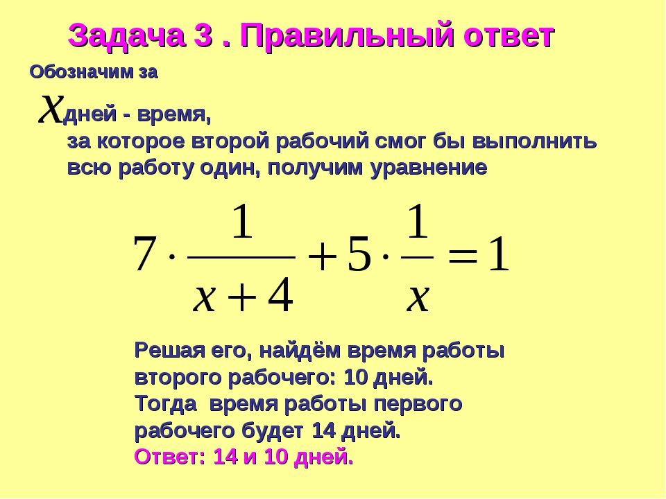 Задача 3 . Правильный ответ Обозначим за дней - время, за которое второй рабо...