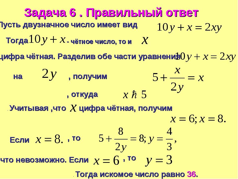 Задача 6 . Правильный ответ Пусть двузначное число имеет вид Тогда - чётное ч...