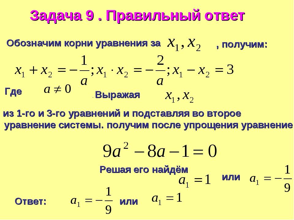 Задача 9 . Правильный ответ Обозначим корни уравнения за , получим: Где . Выр...