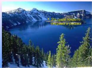 3% суши покрыто озерами и реками