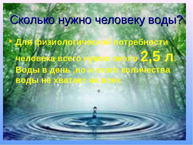 Сколько нужно человеку воды? Для физиологической потребности человека всего н...