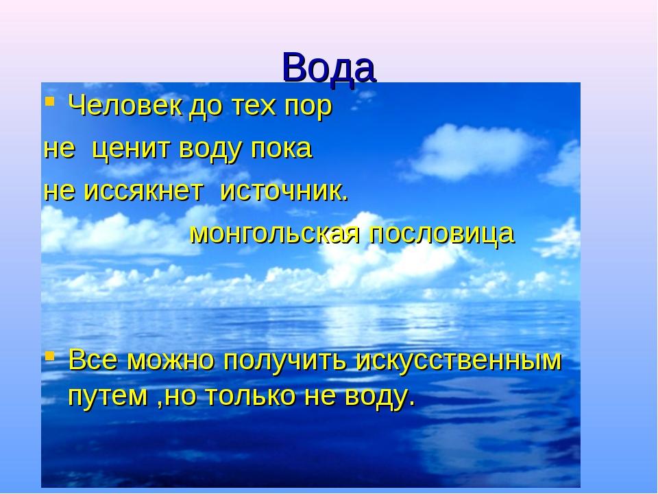 Вода Человек до тех пор не ценит воду пока не иссякнет источник. монгольская...
