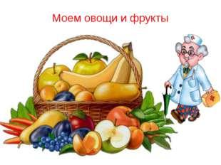 Моем овощи и фрукты