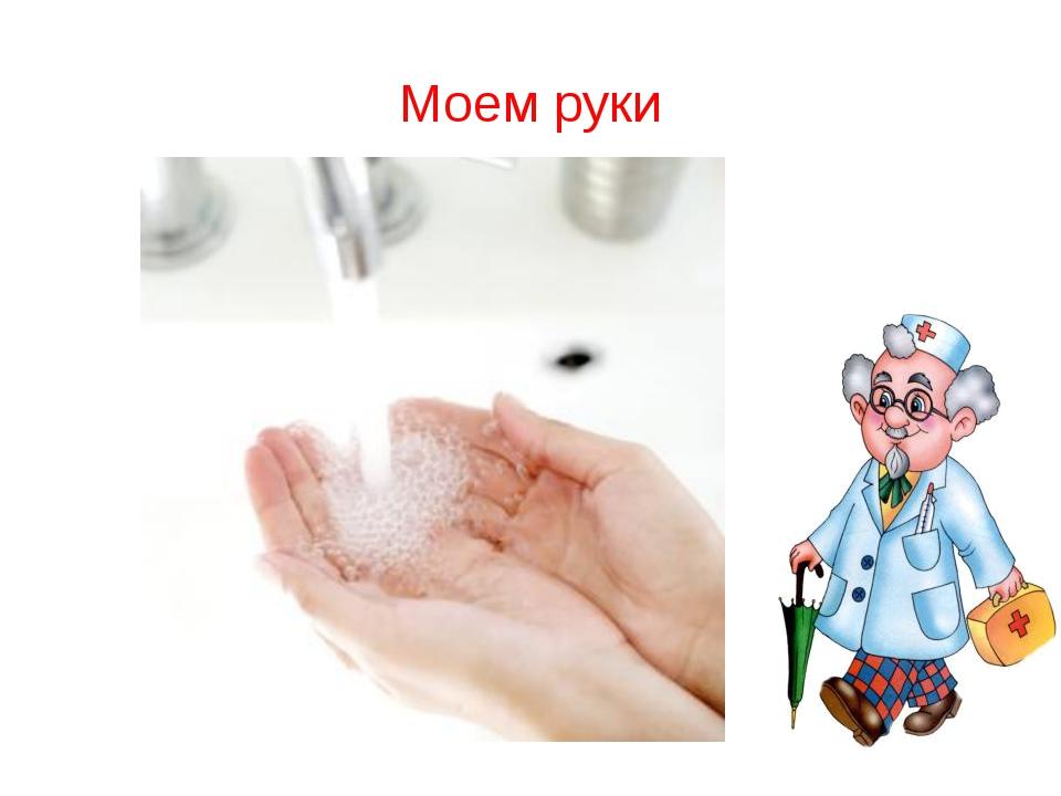 Моем руки