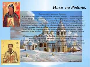 Илья на Родине. Илья расписал церковь в Ляпунове. В цветах и винограде глядел