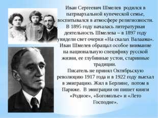 Иван Сергеевич Шмелев родился в патриархальной купеческой семье, воспитывался