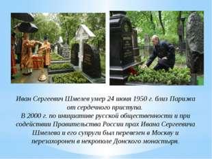 Иван Сергеевич Шмелев умер 24 июня 1950 г. близ Парижа от сердечного приступа