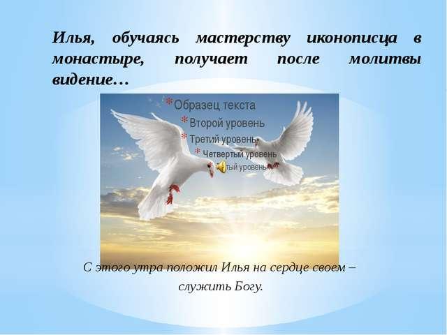 Илья, обучаясь мастерству иконописца в монастыре, получает после молитвы виде...