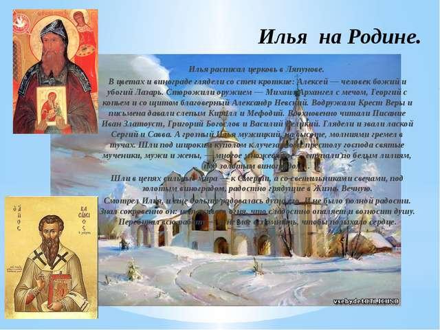 Илья на Родине. Илья расписал церковь в Ляпунове. В цветах и винограде глядел...