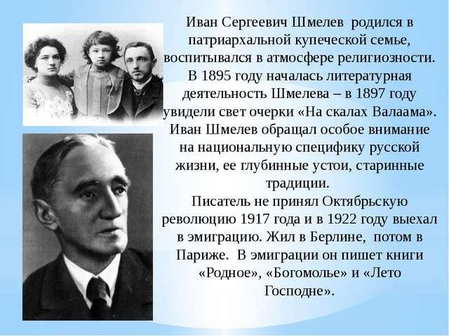 Иван Сергеевич Шмелев родился в патриархальной купеческой семье, воспитывался...