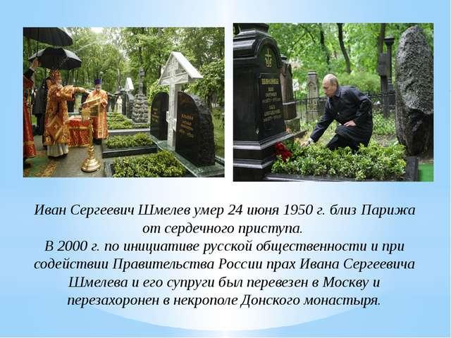 Иван Сергеевич Шмелев умер 24 июня 1950 г. близ Парижа от сердечного приступа...