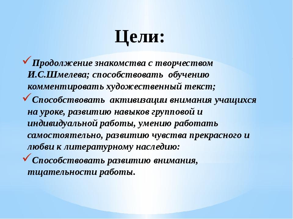 Цели: Продолжение знакомства с творчеством И.С.Шмелева; способствовать обучен...