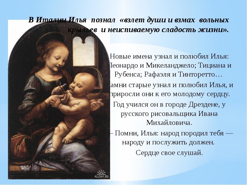 Новые имена узнал и полюбил Илья: Леонардо и Микеланджело; Тициана и Рубенса;...