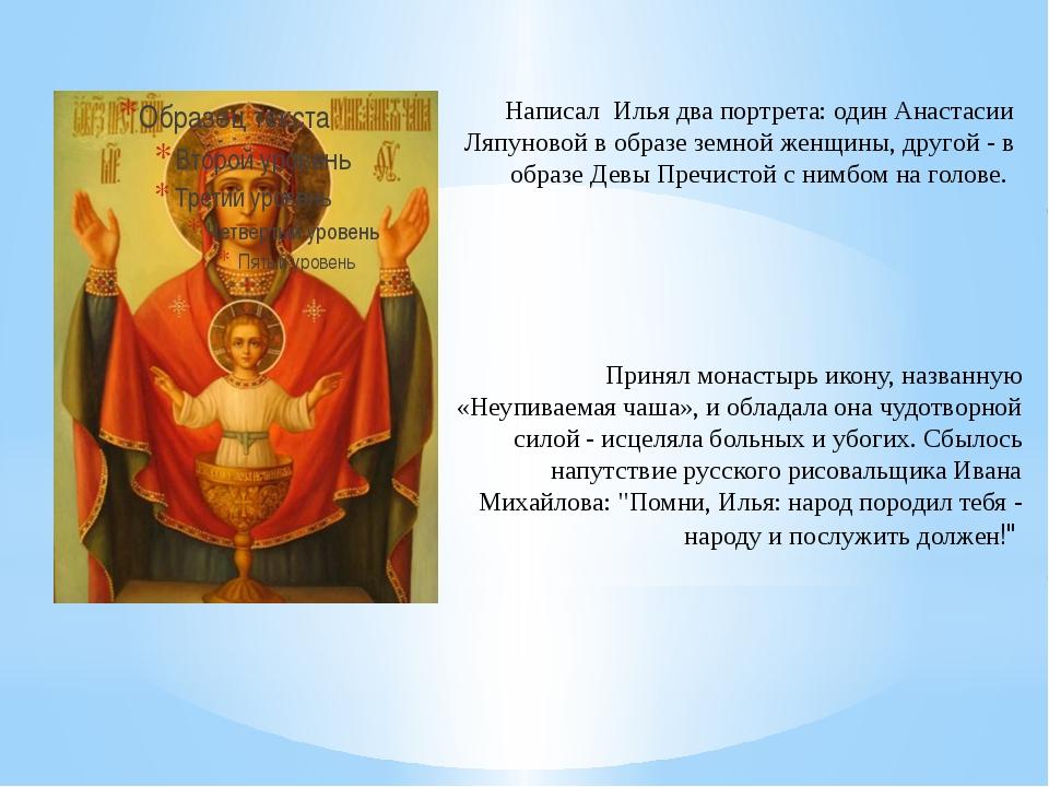 Написал Илья два портрета: один Анастасии Ляпуновой в образе земной женщины,...