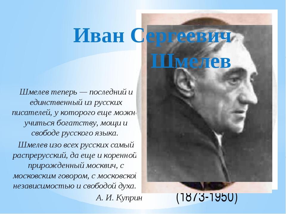 Шмелев теперь — последний и единственный из русских писателей, у которого еще...