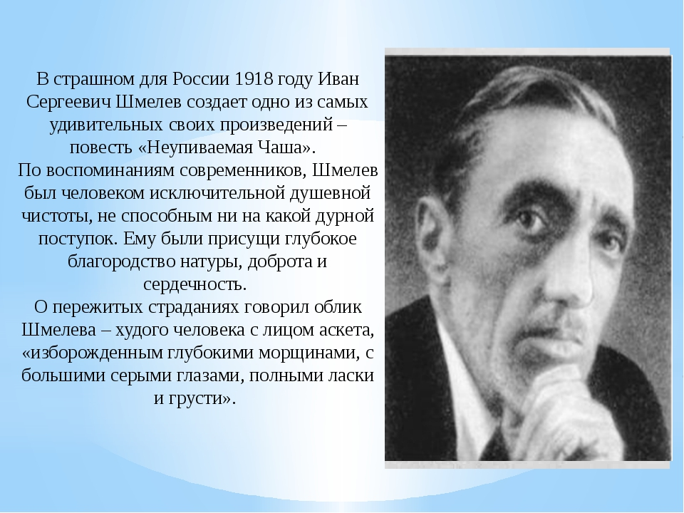 В страшном для России 1918 году Иван Сергеевич Шмелев создает одно из самых у...