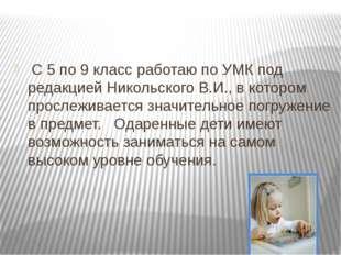 С 5 по 9 класс работаю по УМК под редакцией Никольского В.И., в котором прос