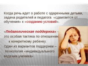 Когда речь идет о работе с одаренными детьми, задача родителей и педагога «с