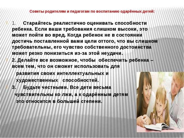 Советы родителям и педагогам по воспитанию одарённых детей: 1. Старайтесь...