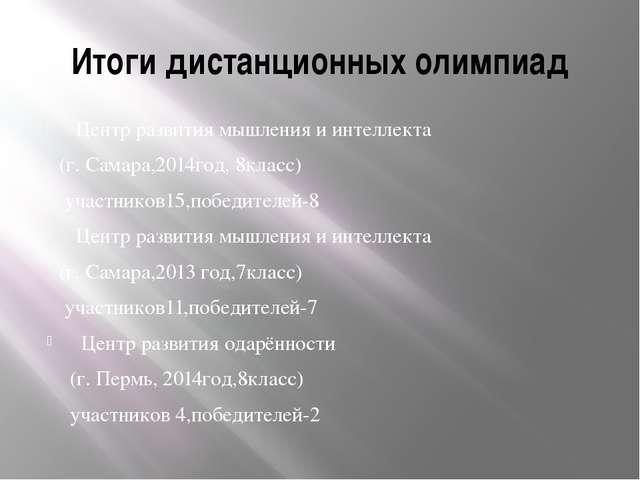 Итоги дистанционных олимпиад Центр развития мышления и интеллекта (г. Самара,...