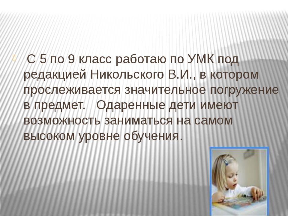 С 5 по 9 класс работаю по УМК под редакцией Никольского В.И., в котором прос...