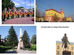 Путешествие по городу Прокопьевску