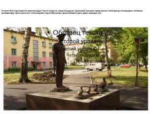 23 июня 2011 года появился памятник дяде Степе в сквере на улице Ноградская.