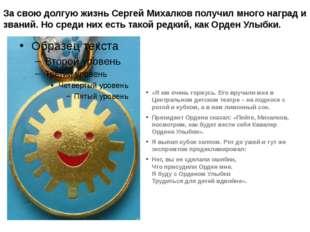 За свою долгую жизнь Сергей Михалков получил много наград и званий. Но среди