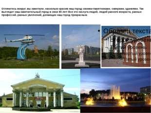 Оглянитесь вокруг, вы заметили, насколько красив наш город своими памятникам