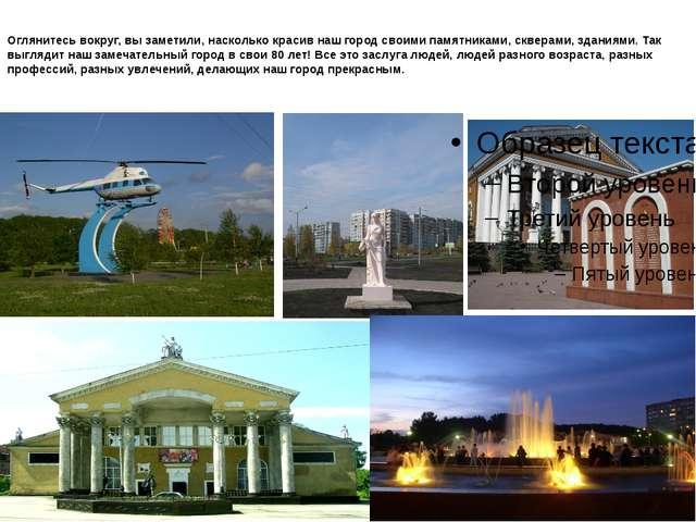 Оглянитесь вокруг, вы заметили, насколько красив наш город своими памятникам...