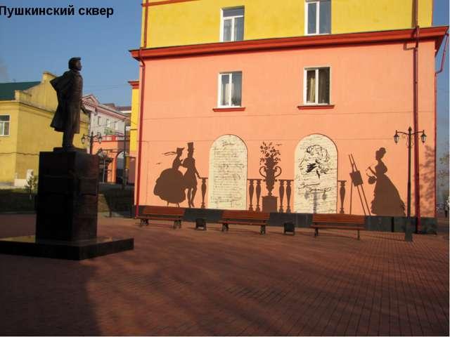 Пушкинский сквер