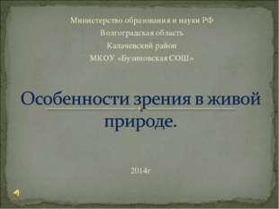 2014г Министерство образования и науки РФ Волгоградская область Калачевский р