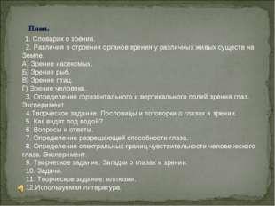 План. 1. Словарик о зрении. 2. Различия в строении органов зрения у различных