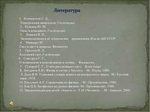 1. Клементьев С. Д., Электронный микроскоп, Гостехиздат 2. Кушнир Ю. М. Окно