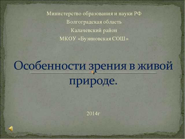 2014г Министерство образования и науки РФ Волгоградская область Калачевский р...