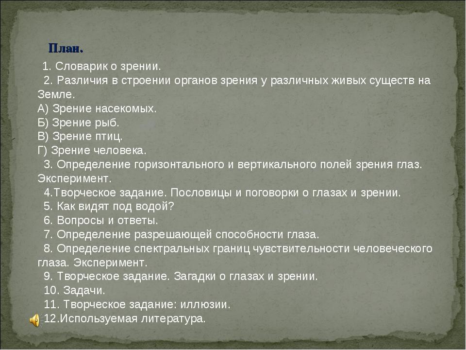 План. 1. Словарик о зрении. 2. Различия в строении органов зрения у различных...