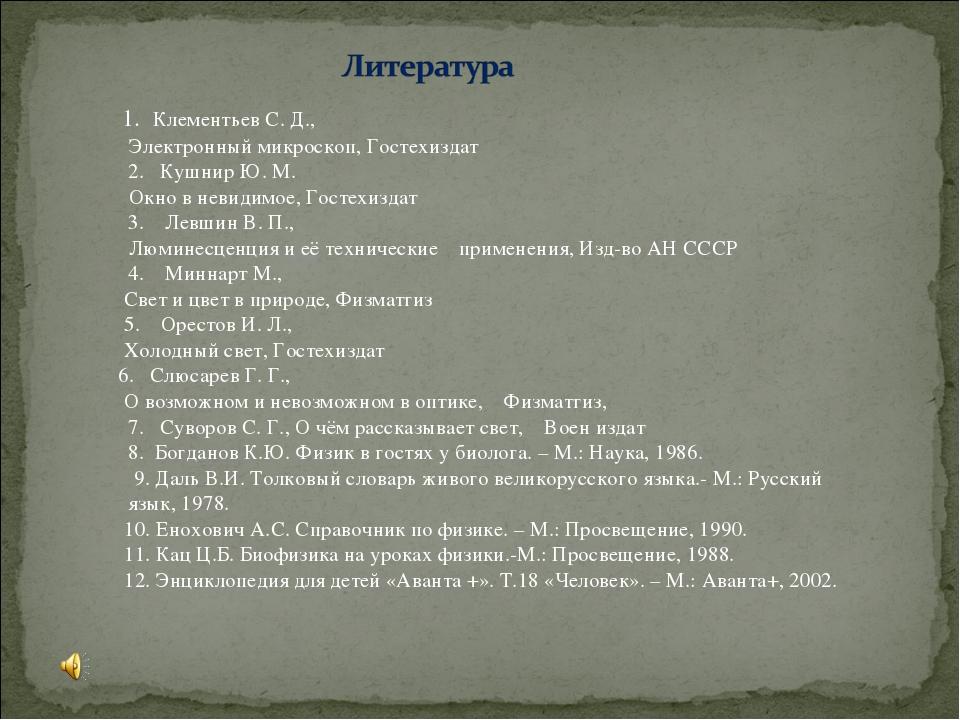 1. Клементьев С. Д., Электронный микроскоп, Гостехиздат 2. Кушнир Ю. М. Окно...