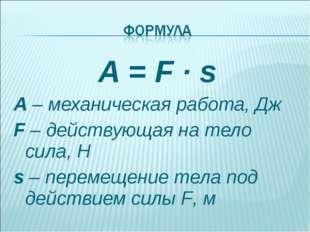 A = F · s A – механическая работа, Дж F – действующая на тело сила, Н s – пер
