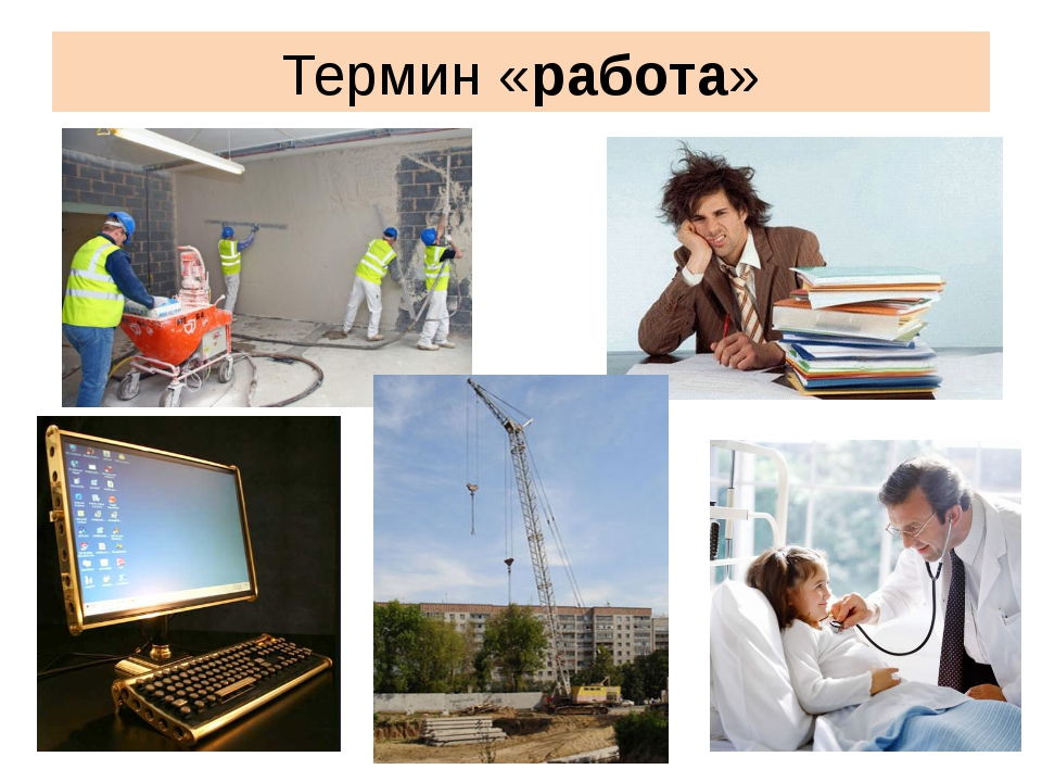 Термин «работа»
