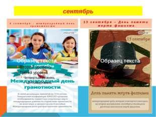 сентябрь 8 сентября – международный день грамотности 13 сентября – День памят