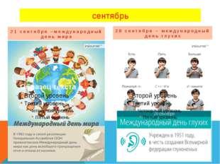 сентябрь 21 сентября –международный день мира 28 сентября – международный ден