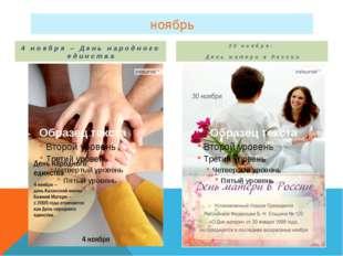 ноябрь 4 ноября – День народного единства 30 ноября- День матери в России