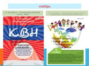ноябрь 8 ноября- международный день КВН 16 ноября – международный день терпим